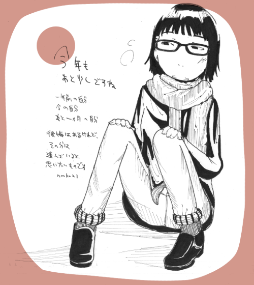 kotoshi