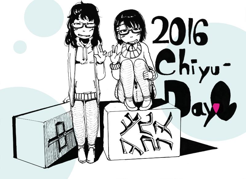 chiyuday2016