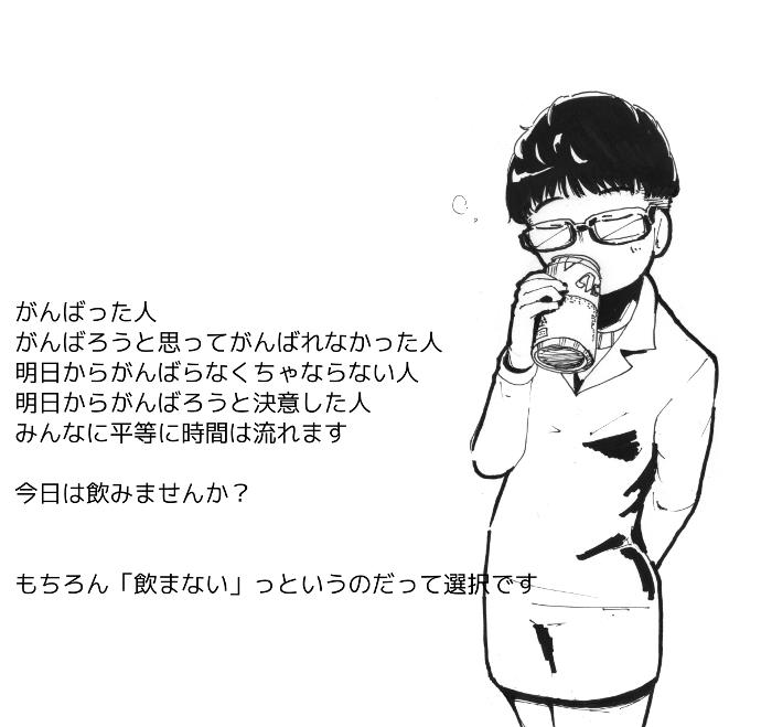 nomimasho